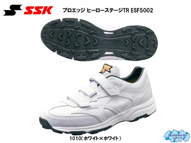 エスエスケイ プロエッジ ヒーローステージTR ESF5002 野球 トレーニングシューズ