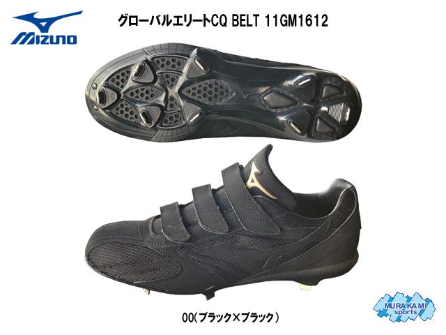ミズノ MIZUNO グローバルエリートCQ BELT 11GM1612 野球 スパイク