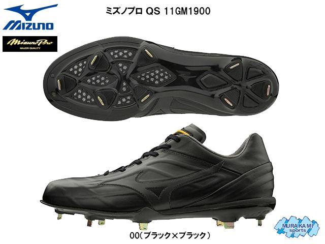 ミズノ ミズノプロ QS 11GM1900 野球 スパイク