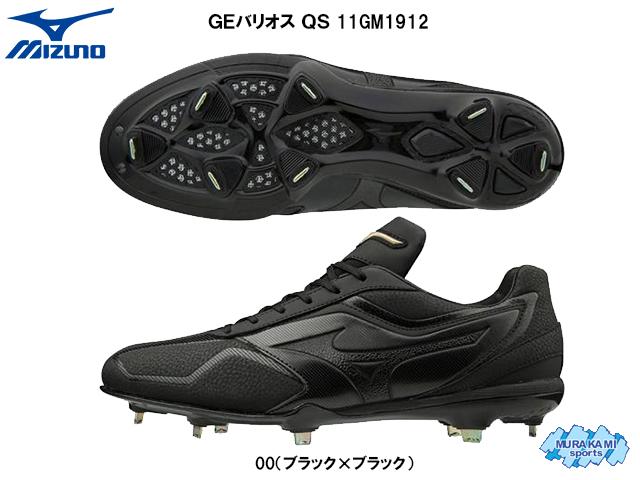 ミズノ GEバリオス QS 11GM1912 野球 スパイク