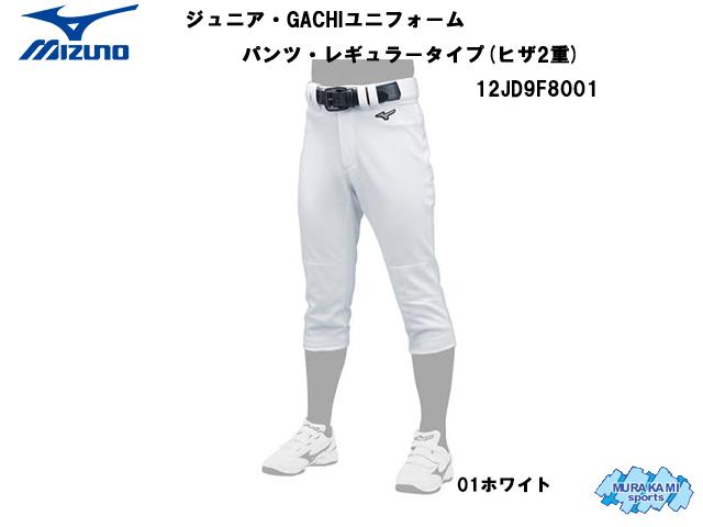 ミズノ ジュニア GACHIユニフォームパンツ レギュラータイプ 12JD9F8001 至上 結婚祝い 野球 ヒザ2重