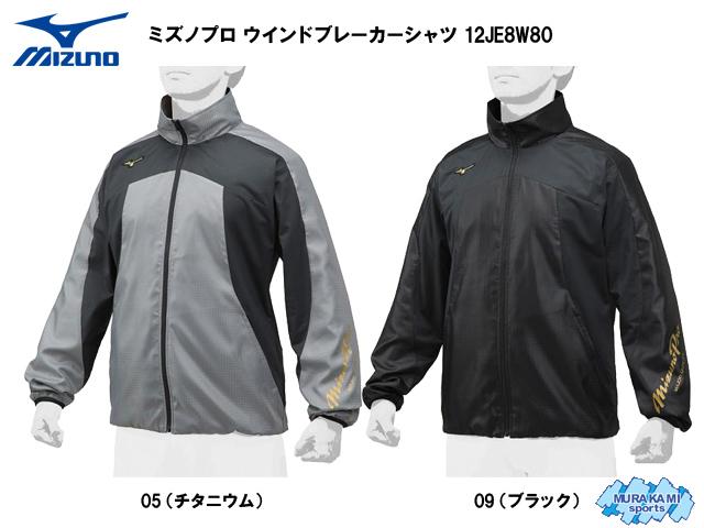 ミズノ Mizuno ミズノプロ ウインドブレーカーシャツ 12JE8W80 野球 ウェア 練習着
