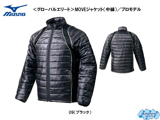 ミズノ 52WB301 <グローバルエリート>MOVEジャケット(中綿)/プロモデル 野球&ソフトボール・ベースボールウェア、セール品