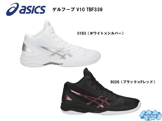 アシックス asics ゲルフープ V10 TBF339 バスケットボール バスケットシューズ
