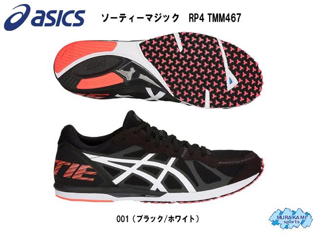 アシックス asics ソーティーマジック RP4 TMM467 陸上 マラソンシューズ
