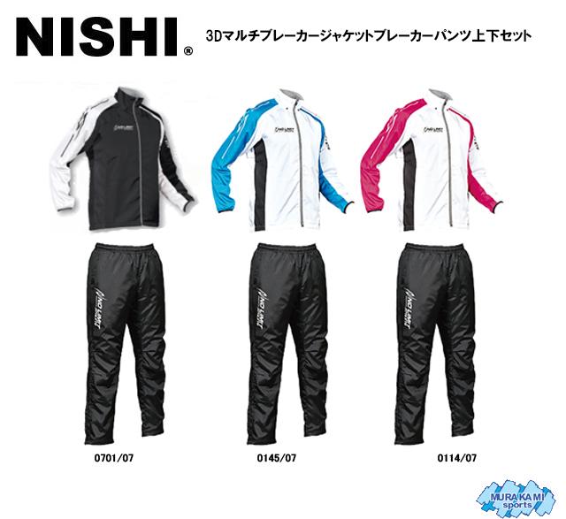 ニシ NISHI 3Dマルチブレーカージャケットブレーカーパンツ上下セット NAS80-002J/001P 陸上 ウインドブレーカー 上下セット