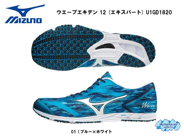 ミズノ MIZUNO ウエーブエキデン 12 (エキスパート) U1GD1820 陸上 マラソンシューズ