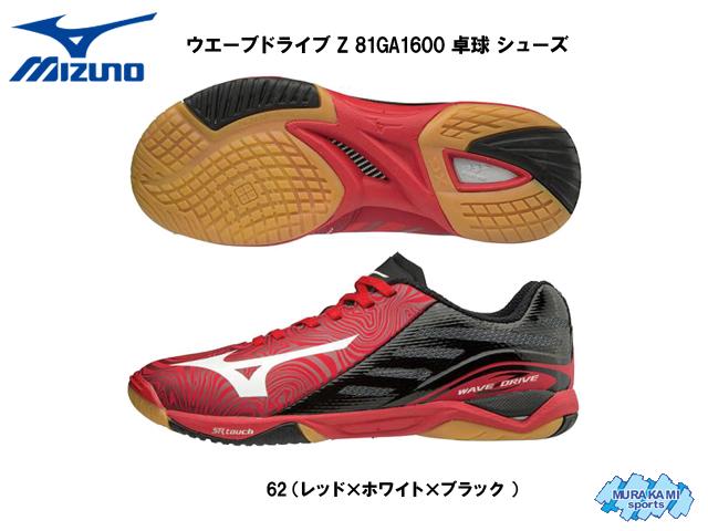 ミズノ Mizuno ウエーブドライブ Z 81GA1600 卓球 シューズ