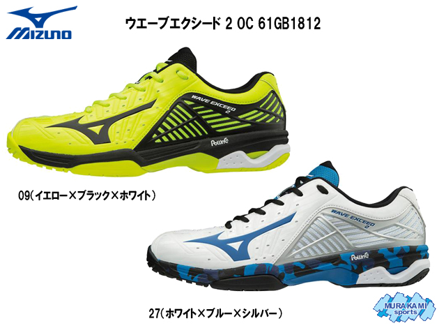 ミズノ MIZUNO ウエーブエクシード 2 オムニ・クレーコート 61GB1812 テニス テニスシューズ
