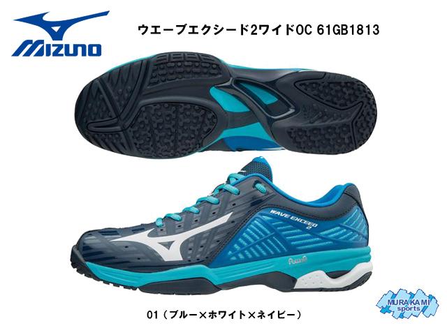 ミズノ MIZUNO ウエーブエクシード2ワイドオムニ・クレーコート 61GB1813 テニス シューズ