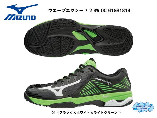 ミズノ MIZUNO ウエーブエクシード 2 SW オムニ・クレーコート 61GB1814 テニス シューズ