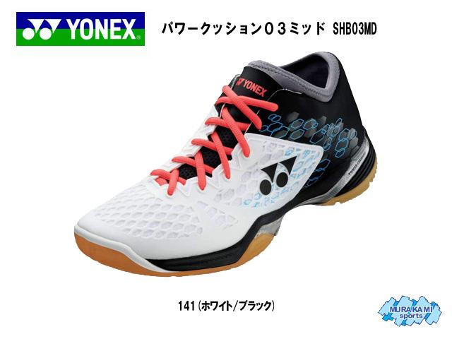 ヨネックス YONEX パワークッション03ミッド SHB03MD バドミントン バドミントンシューズ