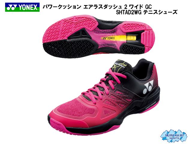 ヨネックス YONEX パワークッション エアラスダッシュ 2 ワイド GC SHTAD2WG テニス テニスシューズ