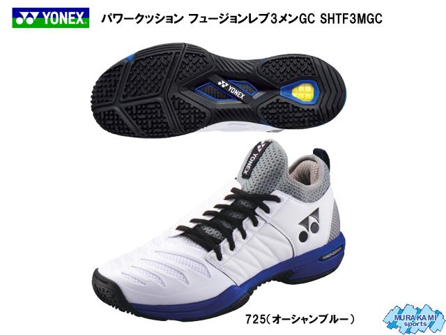 ヨネックス パワークッション フュージョンレブ3メンGC SHTF3MGC テニスシューズ