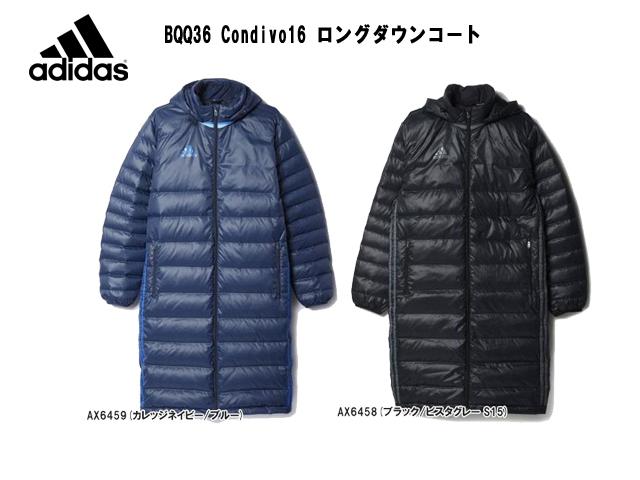 アディダス adidas BQQ36 Condivo16 ロングダウンコート [adidas・ベンチコート・セール品]