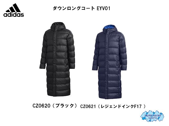 アディダス EYV01 DOWN LNG COAT ダウンロングコート [adidas・ベンチコート・サッカー・テニス・オールスポーツ・アウター・セール品]