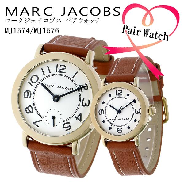 ペアウォッチ マーク ジェイコブス MARC JACOBS ライリー RILEY 腕時計 MJ1576 MJ1574 ブラウン 代引き手数料無料 ギフト プレゼント クリスマス 誕生日 記念日 贈り物 人気 おしゃれ ペア 祝い セール 結婚式 お呼ばれ