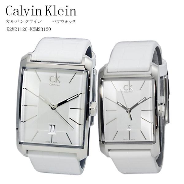 カルバン クライン ウィンドウ クオーツ ペアウォッチ 腕時計 K2M21120-K2M23120 代引き手数料無料 ギフト プレゼント クリスマス 誕生日 記念日 贈り物 人気 おしゃれ ペア 祝い セール 結婚式 お呼ばれ