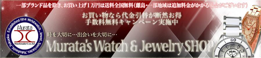 WEB通販【村田時計店楽天市場店】:腕時計・シルバーブランドアクセサリー・コンタクトレンズを通販。