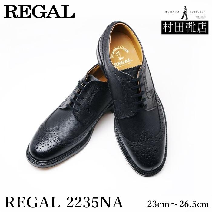 REGAL リーガル 2235NA 【靴下2足付】ウイングチップ 型押し 革底 ブラック オールシーズン 23~26.5