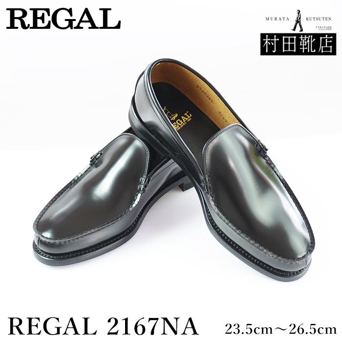 REGAL リーガル 2167NA ヴァンプ ローファー 通勤 オールシーズン ブラック 23.5~26.5【サイズ交換不可、返品不可】