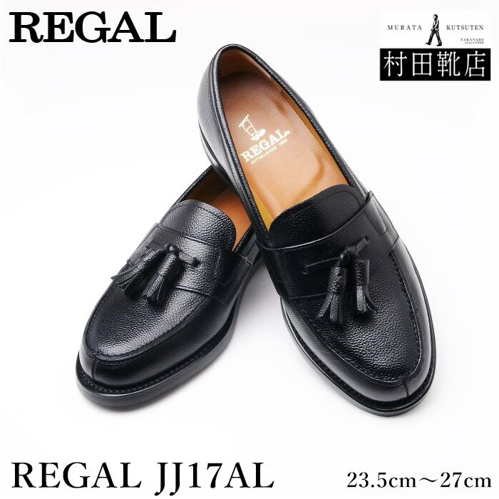 REGAL リーガル JJ17AL 【靴下2足付】タッセル ローファー スコッチブラック オールシーズン 23.5~27 【お取り寄せ品】