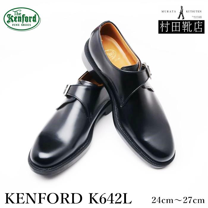 KENFORD ケンフォード K642L 【靴下2足付】モンクストラップ ブラック 通勤 オールシーズン 24~27 【お取り寄せ品】