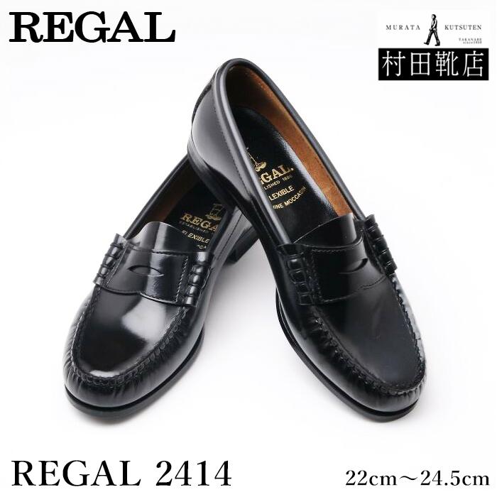REGAL リーガル 2414 【靴下2足付】ローファー ブラック オールシーズン 通学 通勤 22~24.5 【お取り寄せ品】