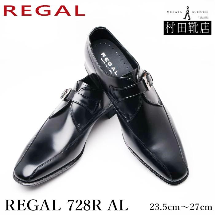 REGAL リーガル 728R AL 【靴下2足付】モンクストラップ ブラック 通勤 オールシーズン 23.5~27 【お取り寄せ品】