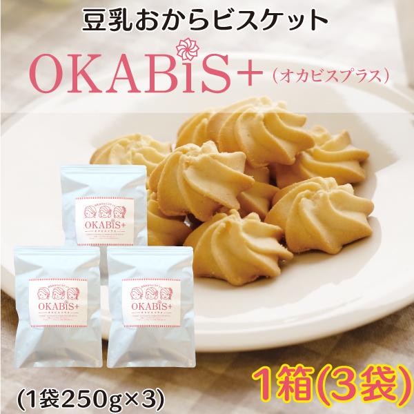 豆乳おからビスケット「OKABIS(オカビス)」がさらに美味しくなってリニューアル! OKABIS+ (オカビスプラス) 豆乳おからビスケット 1箱 3袋 250g×3 置き換えダイエット 低カロリー ダイエットビスケット クッキー おからパウダー 国産 小麦 おからクッキー
