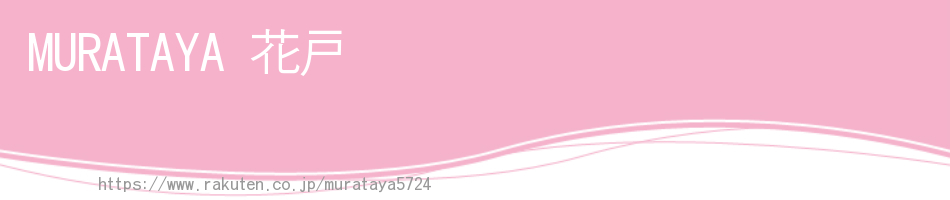 MURATAYA 花戸:生花販売