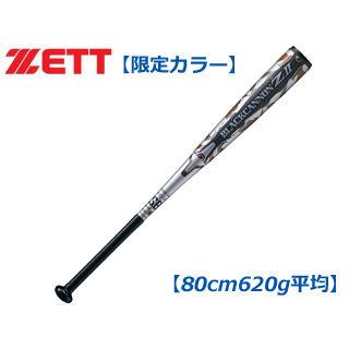 【在庫限り】 ZETT/ゼット BCT75880-1300 【限定カラー】少年軟式FRPバット ブラックキャノン ZII【80cm620g平均】(シルバー)