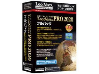 ロゴヴィスタ LogoVista PRO 2020 フルパック