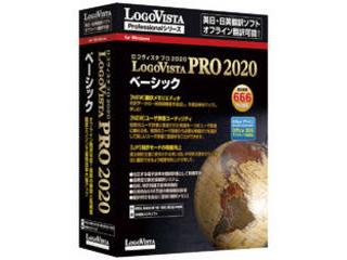 ロゴヴィスタ LogoVista PRO 2020 ベーシック