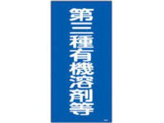J.G.C. 日本緑十字社 有機溶剤関係標識 第三種有機溶剤等 送料無料 即納 激安 お買い得 キ゛フト 032014 エンビ 600×300mm
