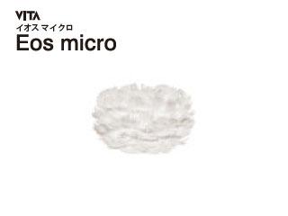 ELUX/エルックス 03000 VITA イオスマイクロ 【セード単品】(ホワイト)