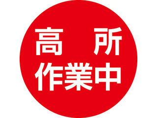 J.G.C./日本緑十字社 【代引不可】DBS-5 高所作業中 H1020×W850×D725 116135