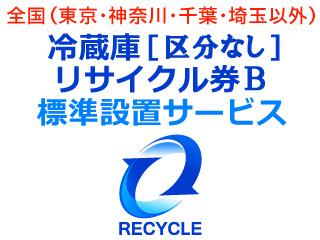 冷蔵庫・冷凍庫・ワインセラー(区分なし) リサイクル券 B