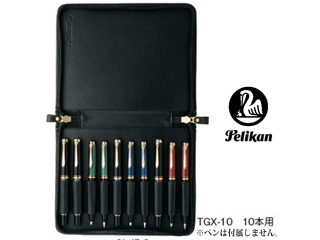 Pelikan/ペリカン ペンケース■レザーケースTGX-10【10本用】