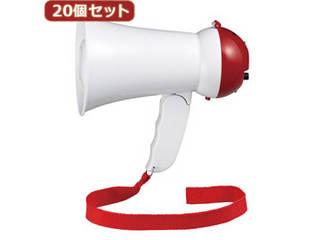 YAZAWA YAZAWA 【20個セット】 ハンドメガホン ミニ 5W Y01HM05WHX20
