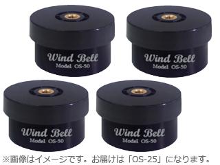 Wind Bell/ウインドベル OS-25 インシュレーター(4個1組)