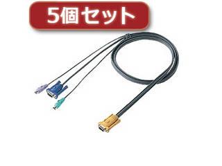 サンワサプライ 【5個セット】 サンワサプライ パソコン自動切替器用ケーブル(3.0m) SW-KLP300X5