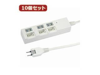 YAZAWA YAZAWA 【10個セット】個別スイッチ付節電タップ Y02BKS335WHX10