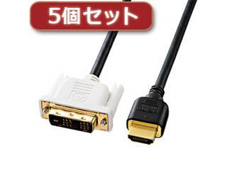 サンワサプライ 【5個セット】 サンワサプライ HDMI-DVIケーブル KM-HD21-20KX5