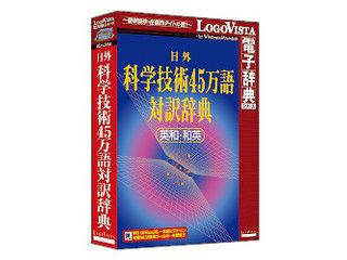 ロゴヴィスタ 日外 科学技術45万語対訳辞典 英和・和英