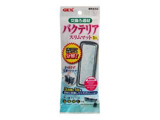 GEX/ジェックス バクテリアスリムマット 1個入