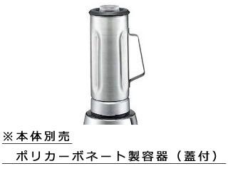 FMI/エフ・エム・アイ ブレンダーHGB-SS用 ポリカーボネイト製容器(蓋付)CAC59