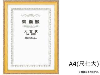 ArTec 上品 超特価 アーテック 197102 賞状額 A4 尺七大 ネオ金消し