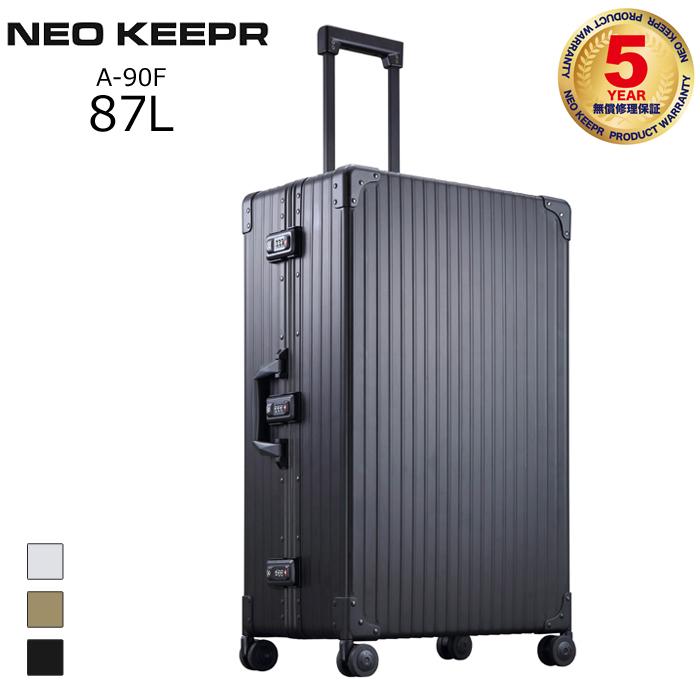 NEO KEEPR/ネオキーパー A-90FB アルミフレームスーツケース 【87L】 <ブラック> 【メーカー直送/同梱不可/代引き・銀行振込不可】