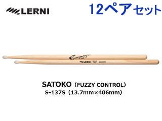 LERNI/レルニ 【12ペアセット!】 S-137S SATOKO 【シグネチャーシリーズ】 LERNIドラムスティック